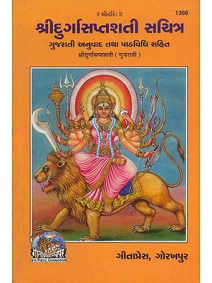 શ્રીદુર્ગાસપ્તશતીસયિત્ર: Shri Durga Saptashati (Gujarati)
