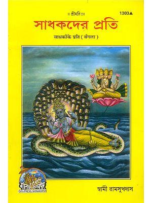 সাধকদের প্রতি: Sadhakon ke Prati (Bengali)