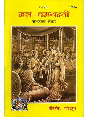 नल-दमयन्ती: Nala Damyanti (Marathi)