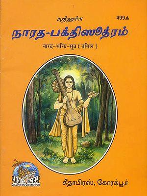 நராத் பக்தி சூத்ரம்: Narada Bhakti Sutra (Tamil)