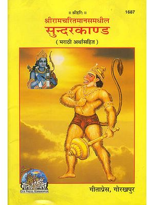 सुन्दरकाण्ड: Sunderkanda with Marathi Translation