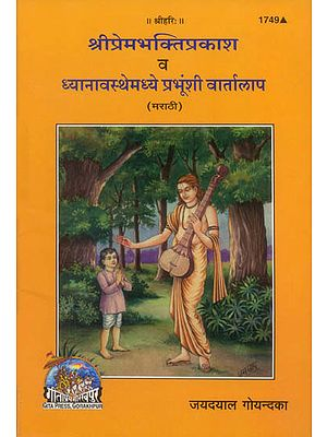 श्रीप्रेमभक्तिप्रकाश व ध्यानावस्थेमध्ये प्रभूंशी वार्तालाप: Sri Premabhakti Prakash evam Dhyanavastha Mein Prabhu Se Vartalapa (Marathi)