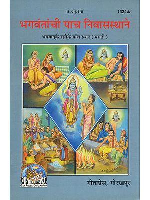 भगवंतांची पाच निवासस्थाने: Five Places of God Living (Marathi)
