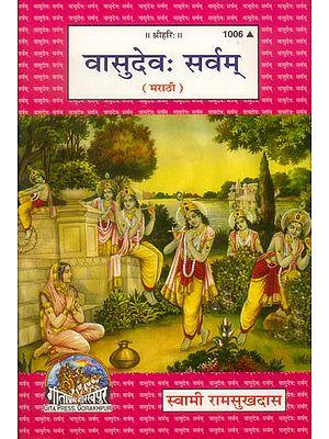 वासुदेव: सर्वम् - Vasudeo Sarvam (Marathi)