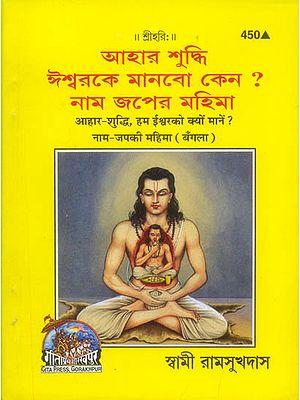 আহার শুদ্ধি ঈশ্বরকে মানবো কেন ? নাম জপের মহিমা: Hum Ishwar Ko Kyon Mane? (Bengali)