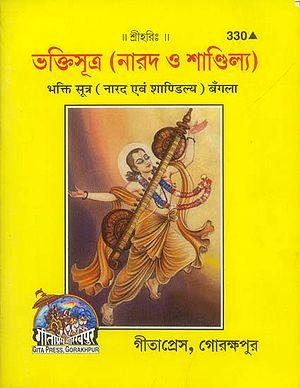 ভক্তিসূত্র (নারদ ও শান্দিলয): Narada evam Shandilya Bhakti Sutra (Bengali)
