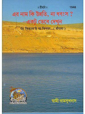 ইহ বিকাস হাই যা বিনাশ: This Development or Destruction (Bengali)