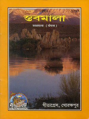 স্তবমালা: Satavmala (Bengali)