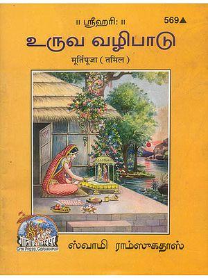 உருவ வழிபாடு: Murti Puja (Tamil)