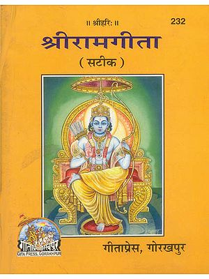 श्री राम गीता: Shri Ram Gita
