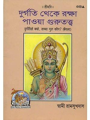 দুর্গতি থেকে রক্ষ পাওয়া গ্ত্তরুতওব: Durgati se Bacho, Saccha Guru Kon? (Bengali)