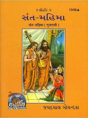 સંત-મહિમા: Sant Mahima (Gujarati)