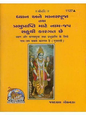 ધ્યાન અને માનસપૂજા તથા પ્રભુપ્રાપ્તિ માટે નામ - જપ સહુથી કારગત છે: Dhyan aur Manaspuja Tatha Prabhuprapti ke Liye Nama Japa Sabse Karagat Hai (Gujarati)