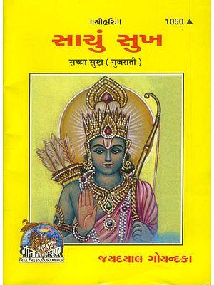 સાચું સુખ: Saccha Sukh (Gujarati)
