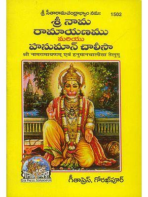 శ్రీ రామాయణము ఎవమ్ హనుమన్ చాలీసా: Shri Nama Ramayana and Hanuman Chalisa (Telugu)