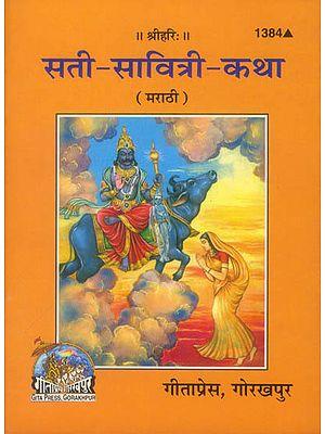 सती-सावित्री-कथा: Sati Savitri Katha (Marathi)