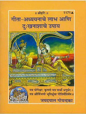 गीता-अध्ययनाचे लाभ आणि दु:खनाशाचे उपाय: The Benefits of Reading Gita (Marathi)