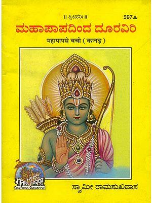 ಮಹಾಪಾಪ ಸೆ ಬಚೋ: Mahapap se Bacho (Kannada)