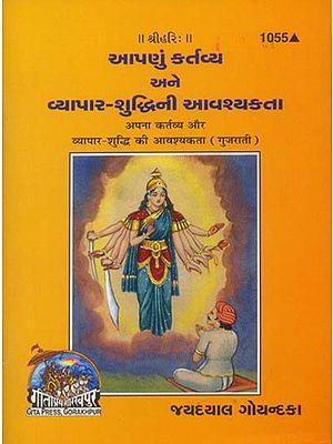 આપણું કર્તવ્ય અને વ્યાપાર શુદ્ધિની આવશ્યકતા: Apana Kartavya aur Vyapar Shuddhi ki Aavshakta (Gujarati)