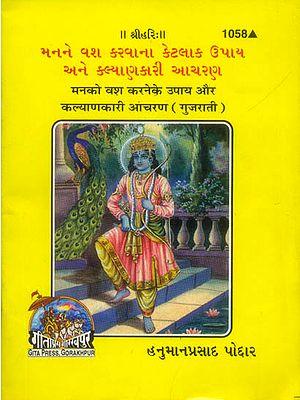 મનને વશ કરવાના કેટલાક ઉપાય અને કલ્યાણકારી આચરણ: Man ko Vash Karane ke Upaya Evam Kalyankari Acharana (Gujarati)
