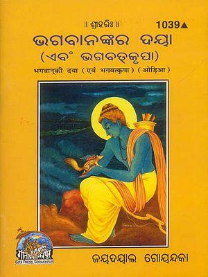 ଭଗବାନର  ଦୟା (ଏବ୍ମଂ ଭଗବତକୃପା): Bhagwan ki Daya avam Bhagwatkripa (Oriya)