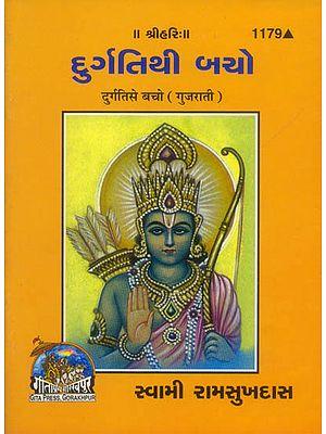 દુર્ગતિથી બચો: Durgati se Bacho (Gujarati)