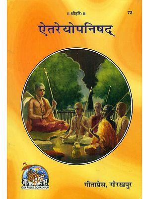 ऐतरेयोपनिषद्: Aitareya Upanishad with Shankar Bhashya