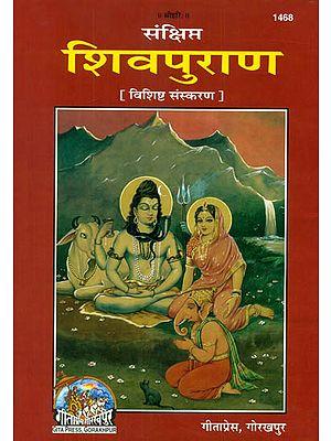 शिवपुराण: Shiva Purana in Simple Hindi