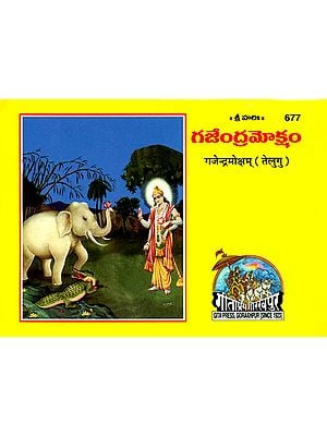 గజేంద్రమోక్షం: Gajendra Moksha (Telugu)