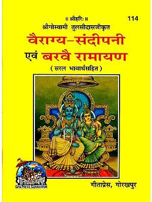 वैराग्य-संदीपनी एव बरवै रामायण: Vairagya Sandipani and Barve Ramayan