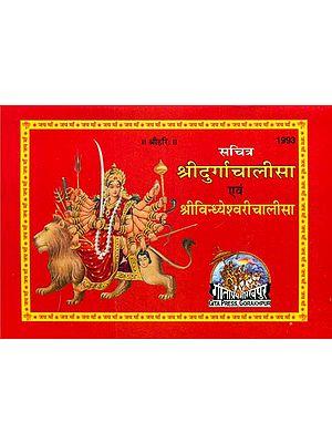 श्रीदुर्गाचालीसा एंव श्रीविन्ध्येश्वरी चालीसा: Shri Durga and Vindhyeshwari Chalisa (With Illustrations)