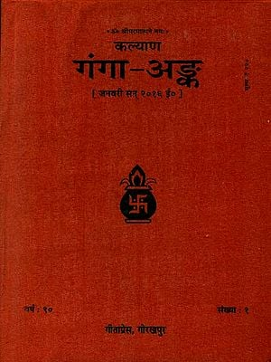 गंगा अङ्क : A Most Comrehensive Collection Om Ganga Ever