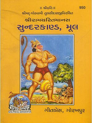સુન્દરકાંડ: Sundarkanda (Gujarati)