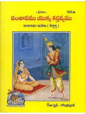 సంతాన్ కా కర్తవయ: Santan ka Kartavya (Telugu)