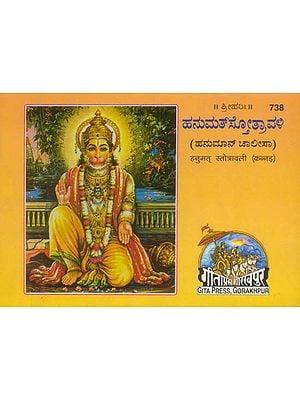 ಹನುಮತ್ ಸ್ತ್ರೋತ್ರವಳಿ: Hanumat Stotra (Kannada)