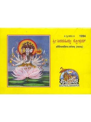 ಶ್ರೀ ಶಿವಮಹಿಮ್ನ: ಸ್ತ್ರೊತ್ರಮ್: Shiva Mahimna Stotra (Kannada)