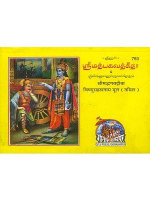 ஸ்ரீமத்பகவத்கீதா: Gita Mool Vishnu Sahasranama (Tamil)