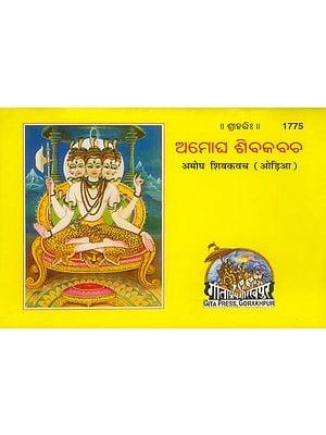 ଅମୋଘ ଶିବକଵଚ: Amogh Shiva Kavach (Oriya)