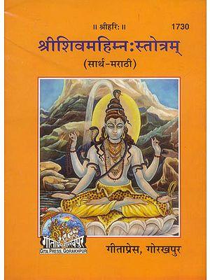 श्रीशिवमहिम्न:स्त्रोत्रम्: Shiva Mahimna Stotra (Marathi)