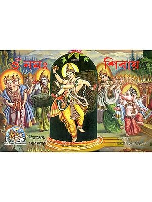 ওম নম: শিবায়: - Om Namah Shivay in Bengali (Picture Book)