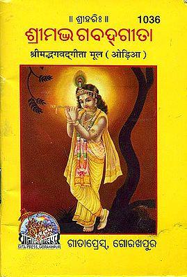 ଶ୍ରୀମଦ୍ଭଗବଦ ଗୀତାମ (श्रीमद्भगवद्गीता): Srimad Bhagavad Gita in Oria (Pocket Edition)