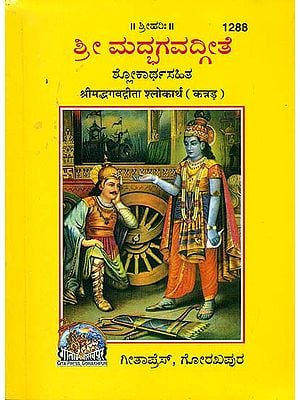 ಶ್ರೀ ಮದ್ಭಗವದ್ಗೀತ: Srimad Bhagavad Gita With Meaning of Shloka (Kannada)