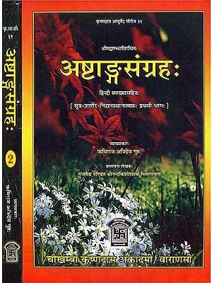 अष्टांग संग्रह (हिन्दी व्याख्या सहित): Astanga Samgraha with Hindi Commentary (Set of 2 Volumes)