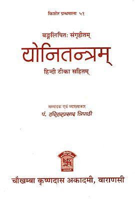 योनितन्त्रम् (संस्कृत एवम् हिन्दी अनुवाद) - Yoni Tantram