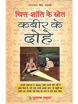 कबीर के दोहे (चित्त शान्ति के स्रोत) - Couplets of Kabir  (The Source of Peace of Mind)