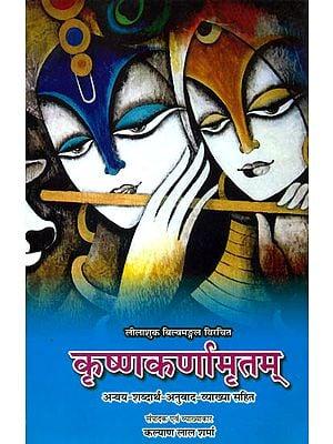 कृष्णकर्णामृतम् (संस्कृत एवम् हिन्दी अनुवाद) -  Krishnakarnamritam