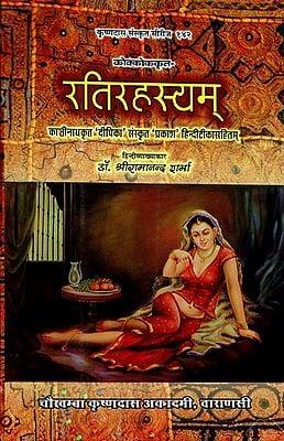 रतिरहस्यम् (संस्कृत एवम् हिन्दी अनुवाद) - Rati Rahasyam (A Kama Shastra Book)
