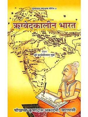 ऋग्वेदकालीन भारत: India at The Time of The Rig Veda