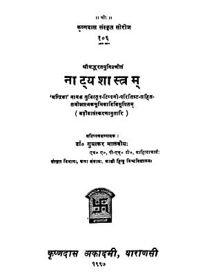 नाट्य शास्त्रम्: Original Sanskrit Text of Natya Sastra Based on 'Baroda' Recension