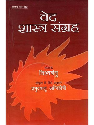 वेद शास्त्र संग्रह: The Anthology of Vedas and Shastras